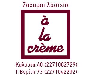 BANNER ΑΓΓΕΛΙΕΣ ΑΡΧΙΚΗ ΣΕΛΙΔΑ 1
