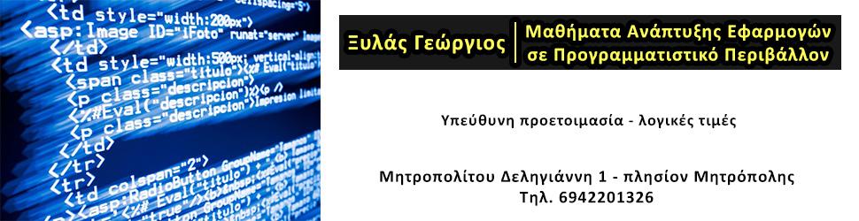 BANNER TOP ΠΡΟΚΗΡΥΞΕΙΣ ΔΗΜΟΣΙΟΥ